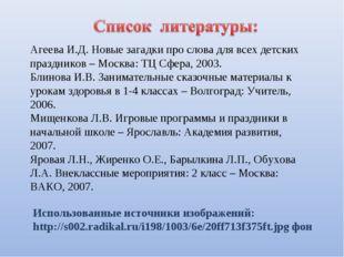 Использованные источники изображений: http://s002.radikal.ru/i198/1003/6e/20f