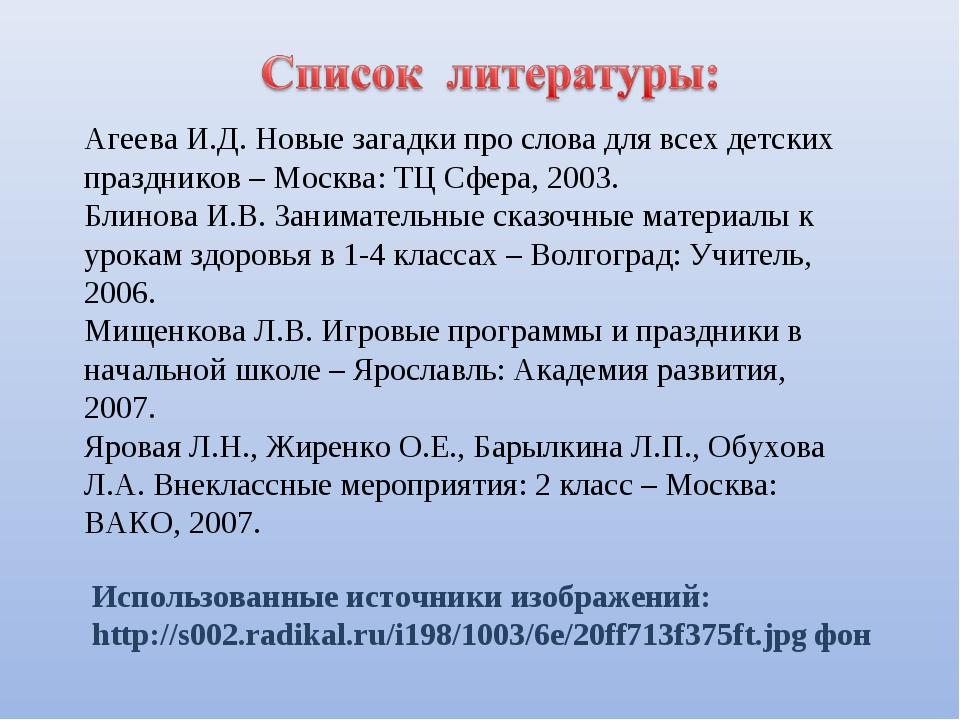 Использованные источники изображений: http://s002.radikal.ru/i198/1003/6e/20f...
