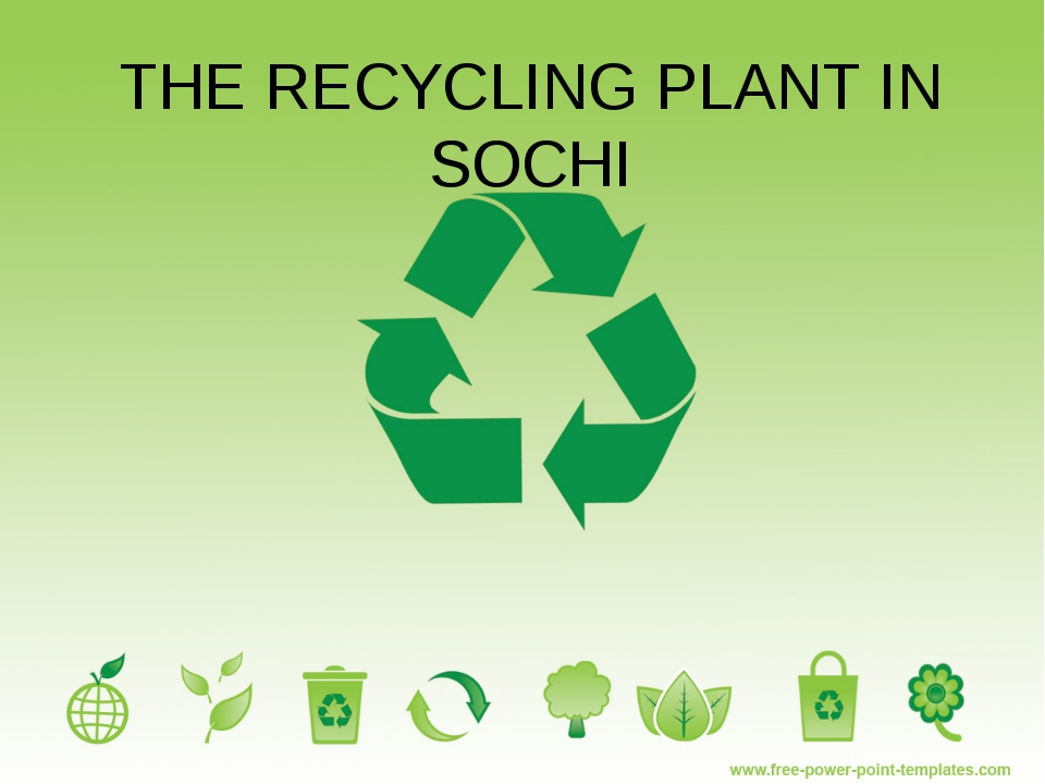 THE RECYCLING PLANT IN SOCHI
