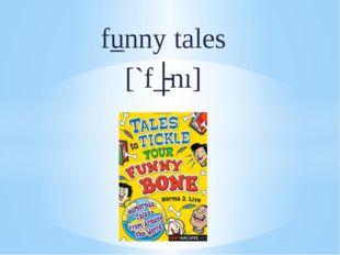 funny tales [`fʌnı]