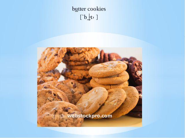 butter cookies [`bʌtə]