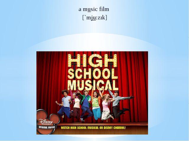 a music film [`mju:zık]