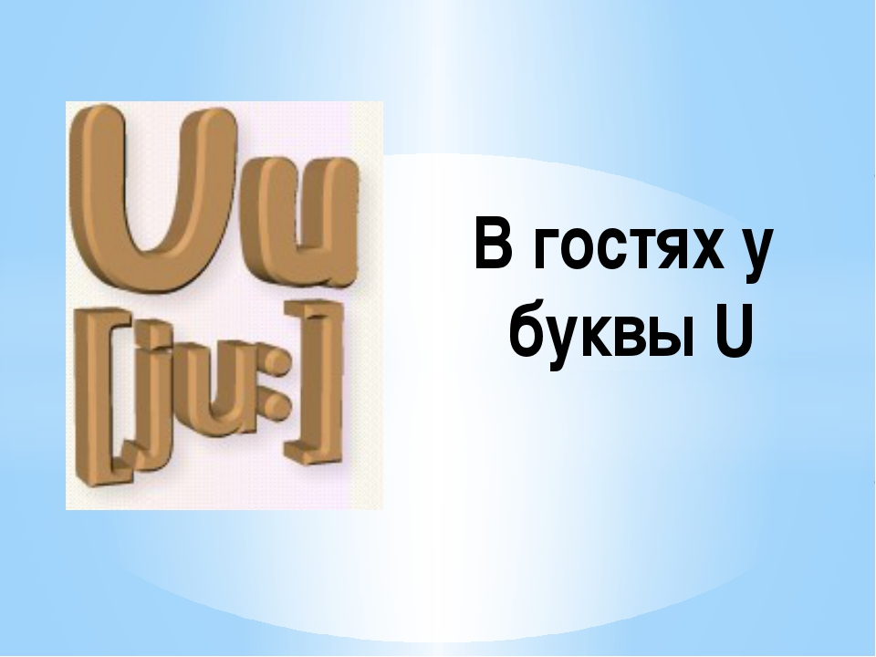 В гостях у буквы U