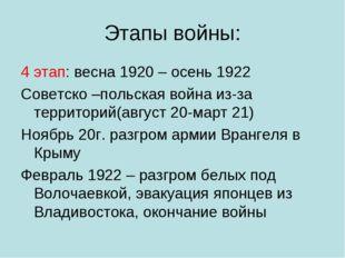Этапы войны: 4 этап: весна 1920 – осень 1922 Советско –польская война из-за т