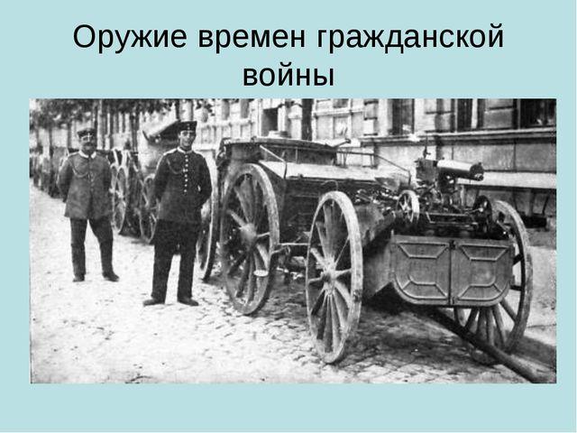 Оружие времен гражданской войны