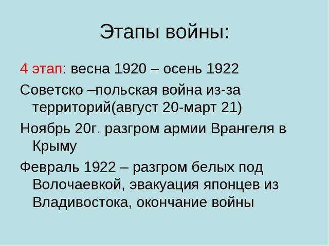 Этапы войны: 4 этап: весна 1920 – осень 1922 Советско –польская война из-за т...