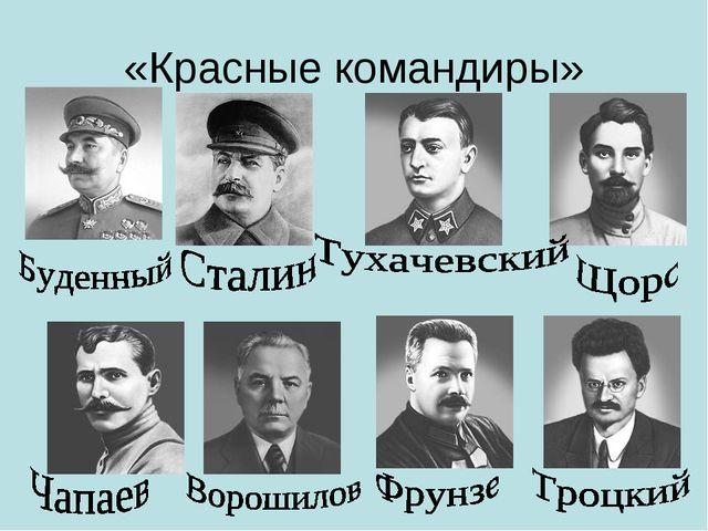 «Красные командиры»