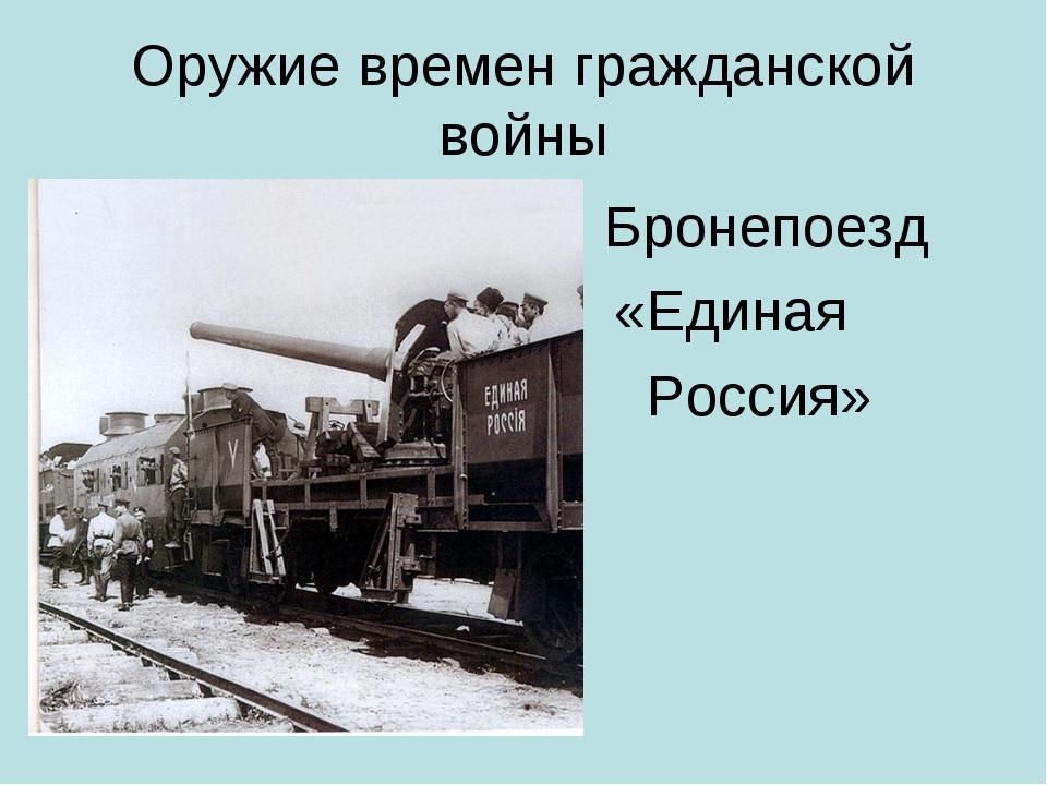 Оружие времен гражданской войны Бронепоезд «Единая Россия»