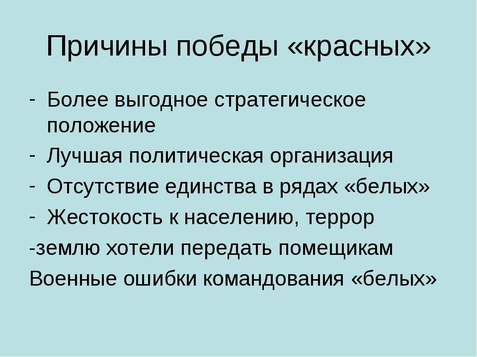 Причины победы «красных» Более выгодное стратегическое положение Лучшая полит...