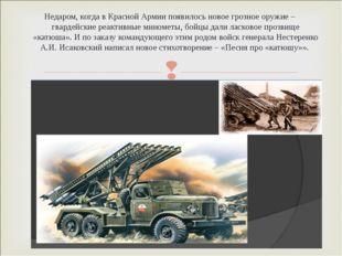 Недаром, когда в Красной Армии появилось новое грозное оружие – гвардейские р