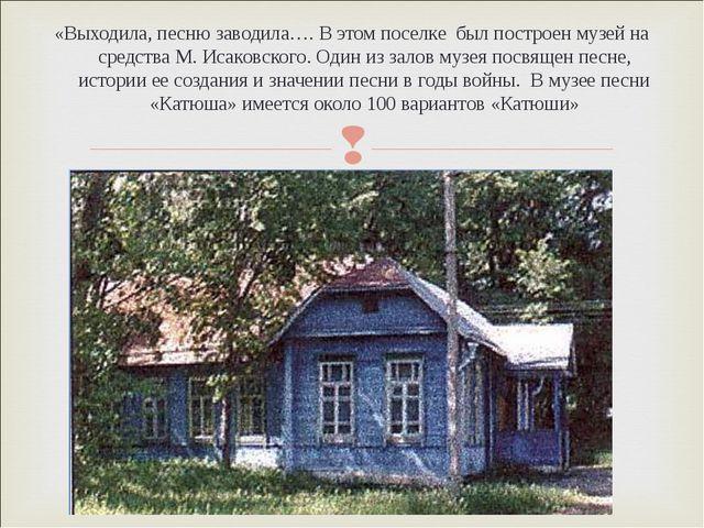 «Выходила, песню заводила…. В этом поселке был построен музей на средства М....