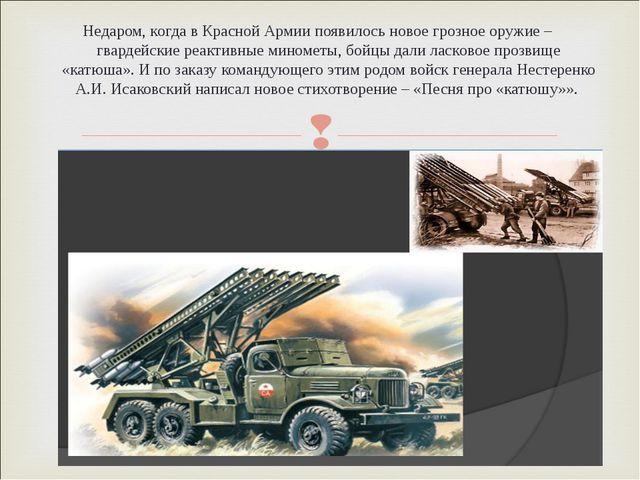 Недаром, когда в Красной Армии появилось новое грозное оружие – гвардейские р...