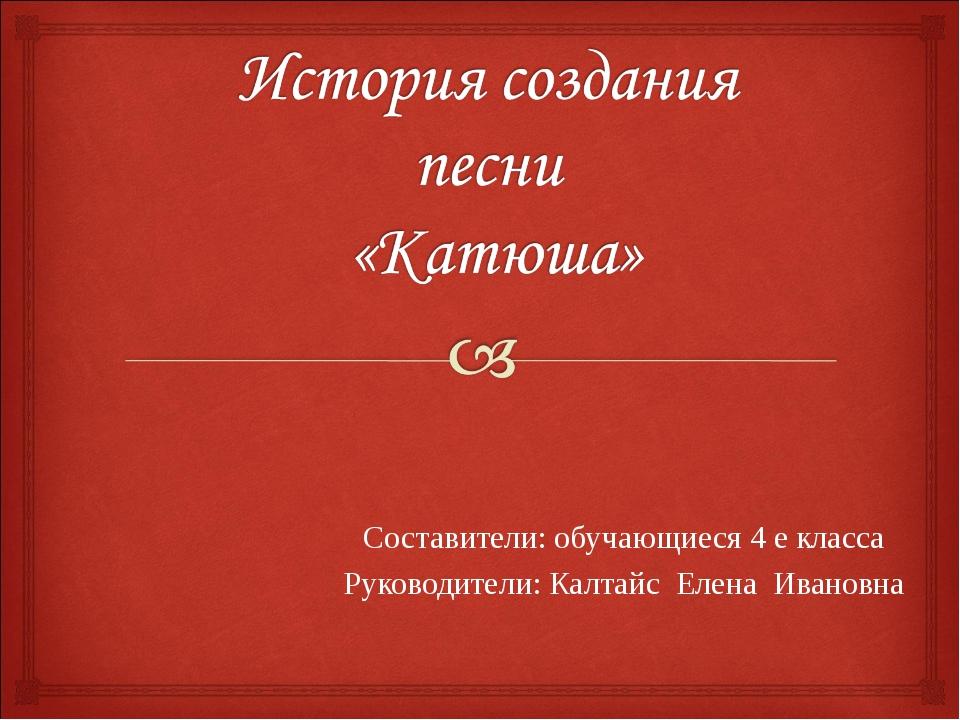 Составители: обучающиеся 4 е класса Руководители: Калтайс Елена Ивановна