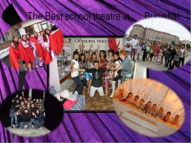 The Best school theatre in Buryatia!