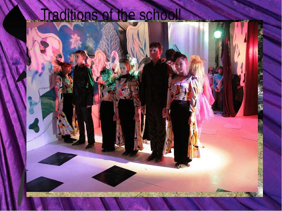 Traditions of the school! ЗАРНИЦА ТУРИСТИЧЕСКИЙ СЛЕТ НОВЫЙ ГОД
