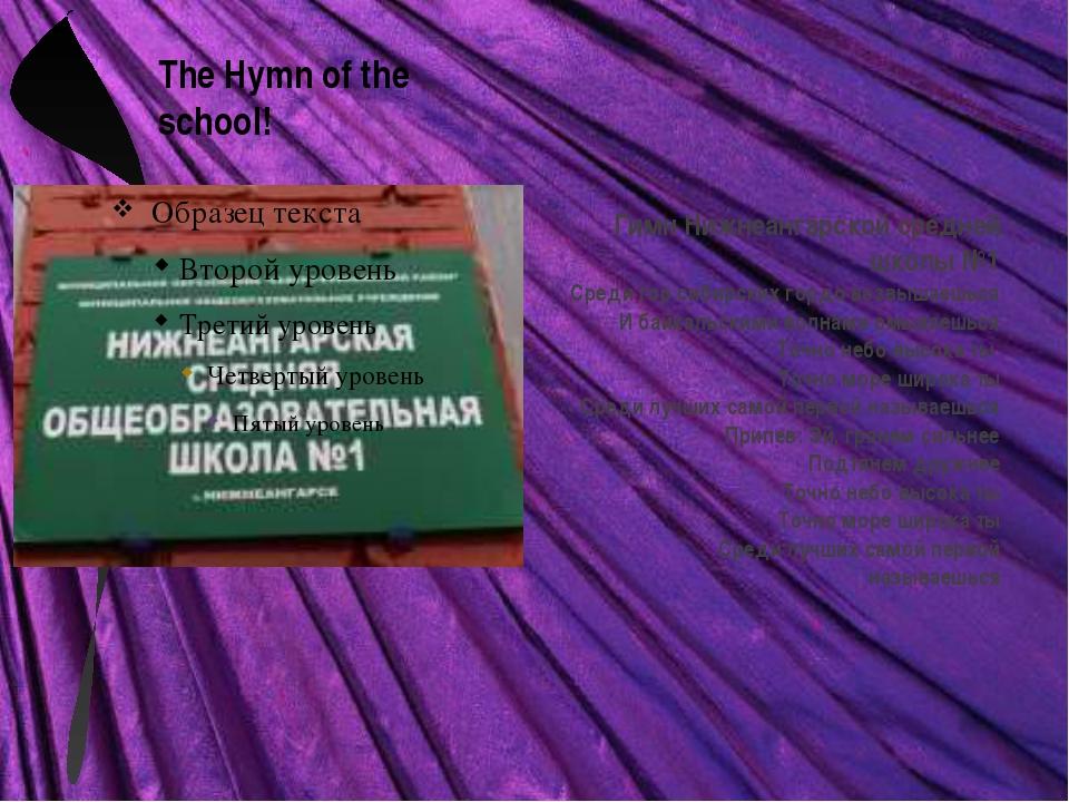 Гимн Нижнеангарской средней школы №1 Среди гор сибирских гордо возвышаешься И...