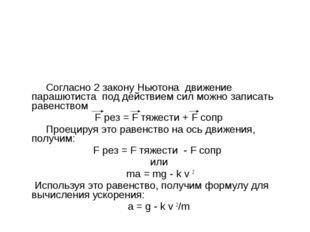 Согласно 2 закону Ньютона движение парашютиста под действием сил можно запис