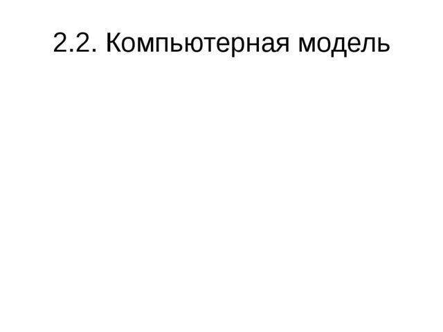 2.2. Компьютерная модель