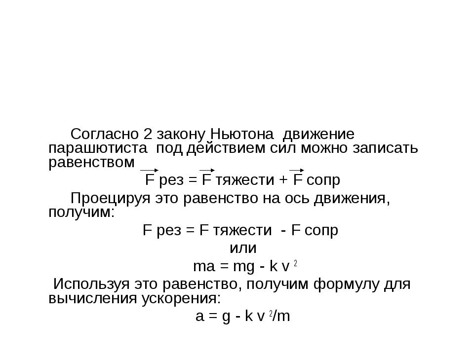 Согласно 2 закону Ньютона движение парашютиста под действием сил можно запис...