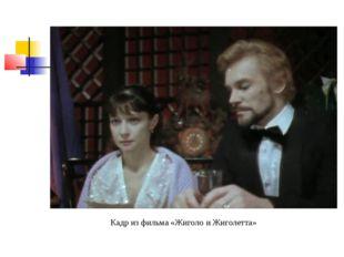 Кадр из фильма «Жиголо и Жиголетта»