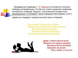 Приведенные переводы С. Я. Маршака отличаются степенью свободы интерпретации