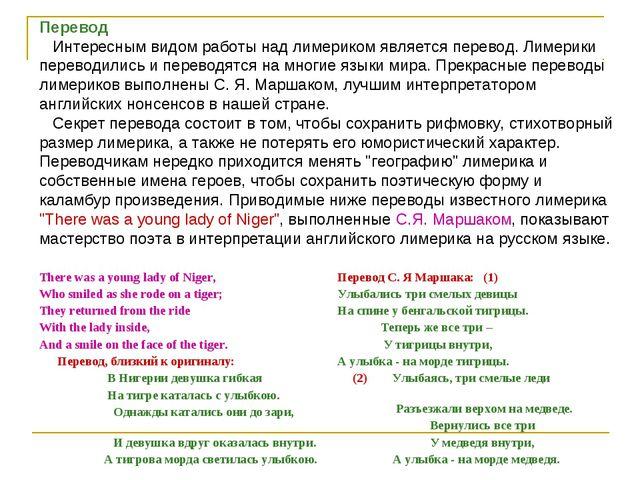Перевод Интересным видом работы над лимериком является перевод. Лимерики пере...