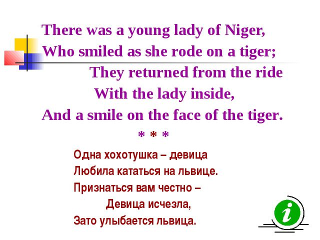 There was a young lady of Niger, Who smiled as she rode on a tiger; They retu...
