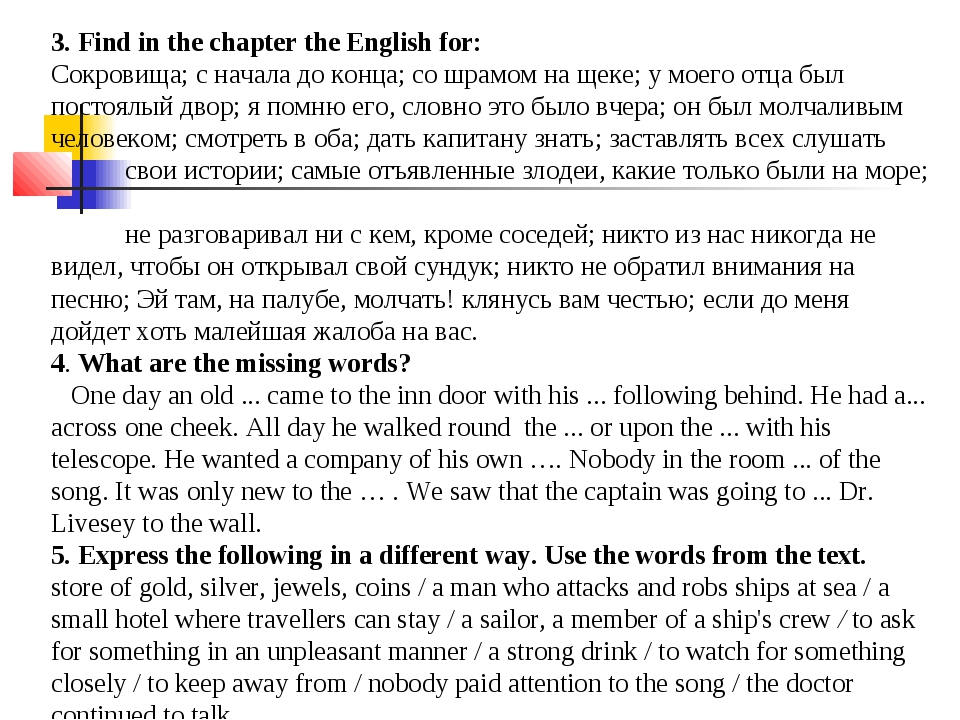 3. Find in the chapter the English for: Cокровища; с начала до конца; со шрам...