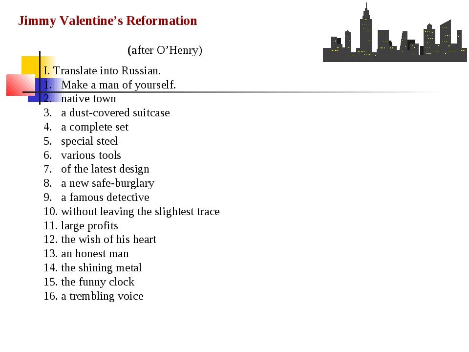 Jimmy Valentine's Reformation (after O'Henry) I. Translate into Russian. Make...