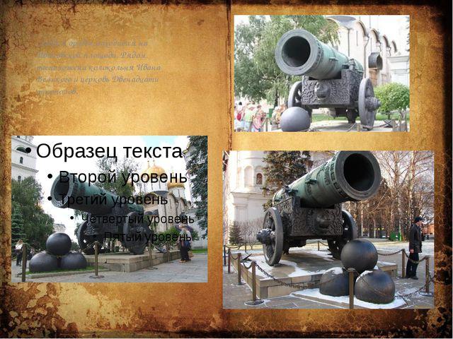 Сегодня орудие находится на Ивановской площади. Рядом расположена колокольня...