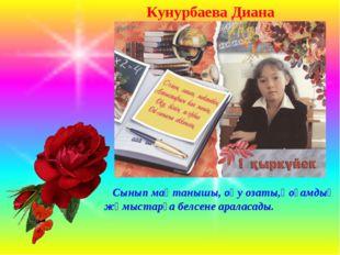 Кунурбаева Диана Сынып мақтанышы, оқу озаты,қоғамдық жұмыстарға белсене арала