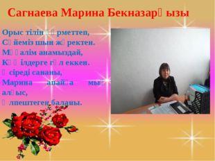 Сагнаева Марина Бекназарқызы Орыс тілін құрметтеп, Сүйеміз шын жүректен. Мұға