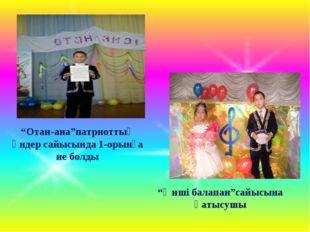 """""""Отан-ана""""патриоттық әндер сайысында 1-орынға ие болды """"Әнші балапан""""сайысына"""