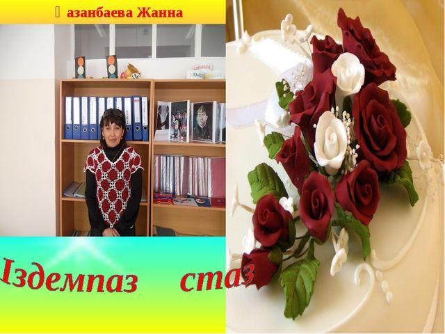 Қазанбаева Жанна