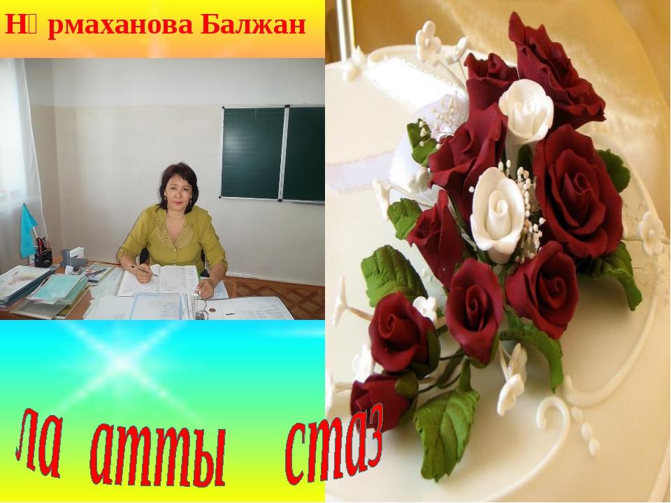 Нұрмаханова Балжан