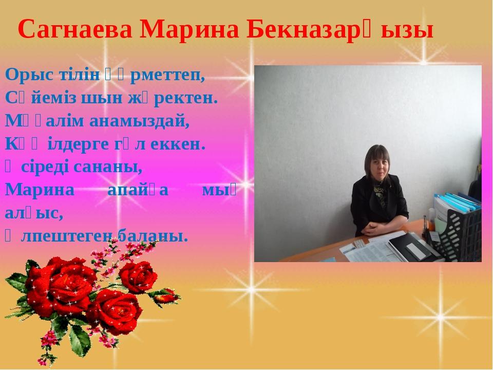 Сагнаева Марина Бекназарқызы Орыс тілін құрметтеп, Сүйеміз шын жүректен. Мұға...