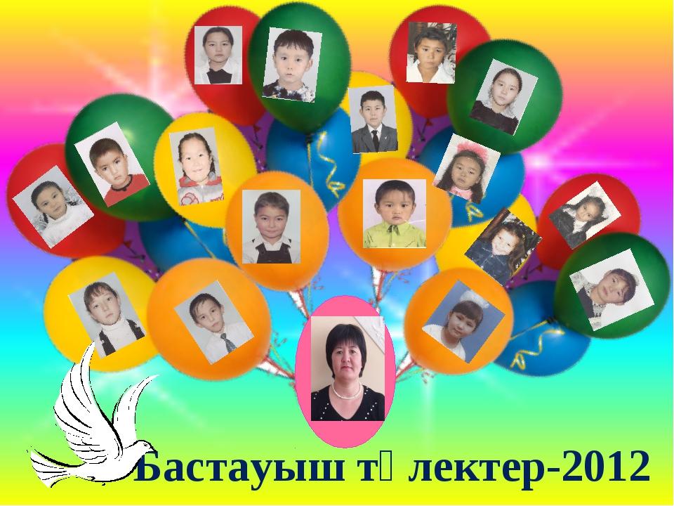 Бастауыш түлектер-2012