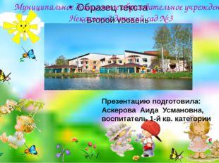 Муниципальное дошкольное образовательное учреждение Некоузский детский сад №