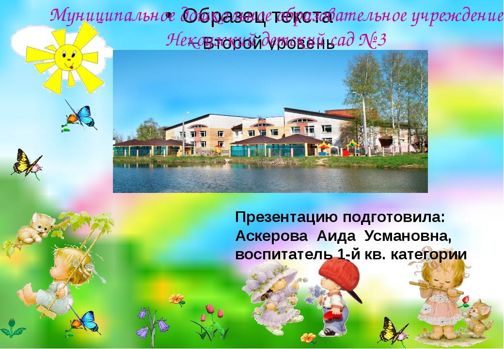 Муниципальное дошкольное образовательное учреждение Некоузский детский сад №...