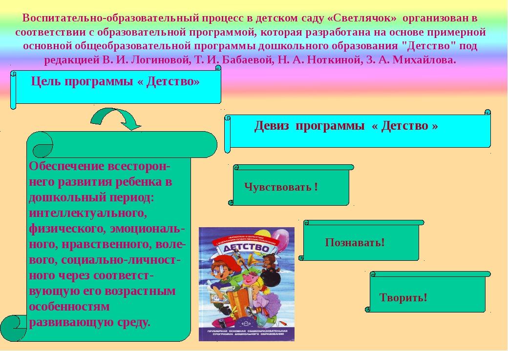 Воспитательно-образовательный процесс в детском саду «Светлячок» организован...