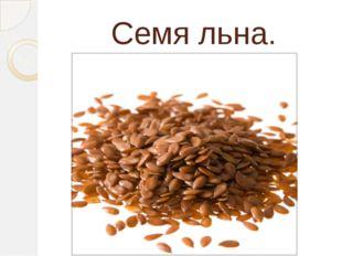 Семя льна.