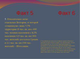 Факт 5 Факт 6 5. Относительно легко отделалась Болгария, от которой «отщипну