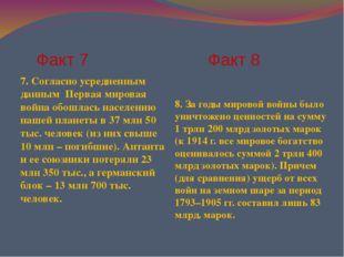 Факт 7 Факт 8 7. Согласно усредненным данным Первая мировая война обошлась н