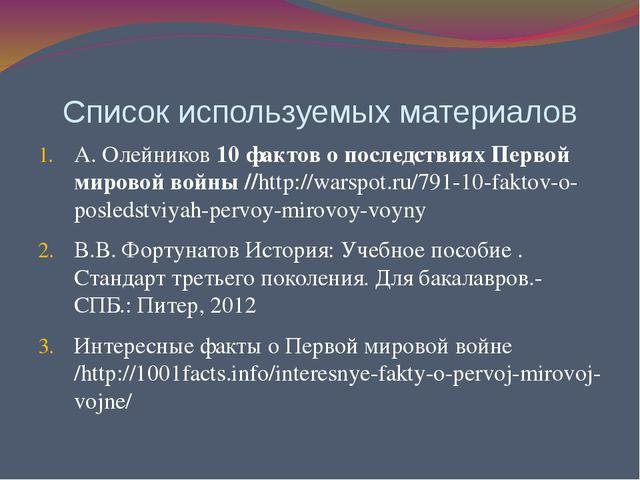 Список используемых материалов А. Олейников 10 фактов о последствиях Первой м...