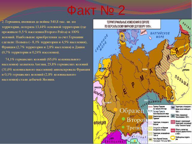 Факт № 2 2. Германия, имевшая до войны 540,8 тыс. кв. км территории, потеряла...