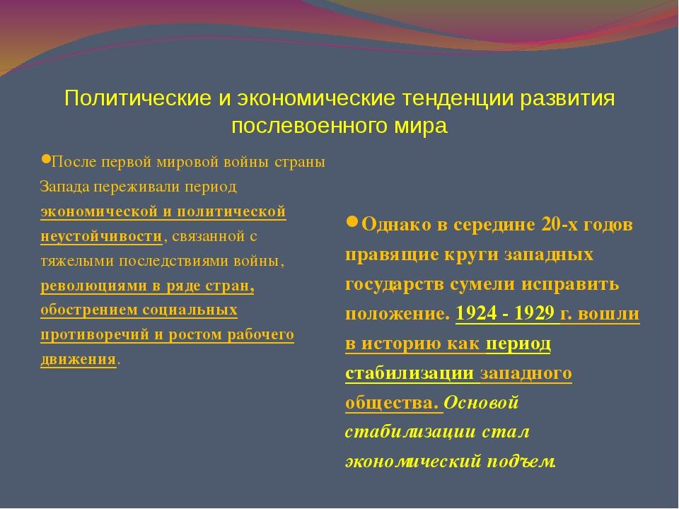 Политические и экономические тенденции развития послевоенного мира После перв...
