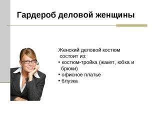 Гардероб деловой женщины Женский деловой костюм состоит из: костюм-тройка (жа