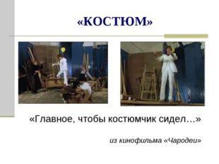 «КОСТЮМ» «Главное, чтобы костюмчик сидел…» из кинофильма «Чародеи»