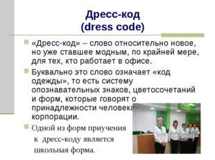 Дресс-код (dress code) «Дресс-код» – слово относительно новое, но уже ставшее
