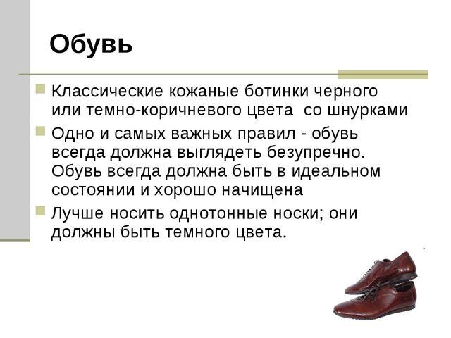 Обувь Классические кожаные ботинки черного или темно-коричневого цвета со шну...